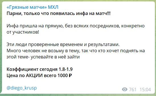 Грязные матчи МХЛ - акции