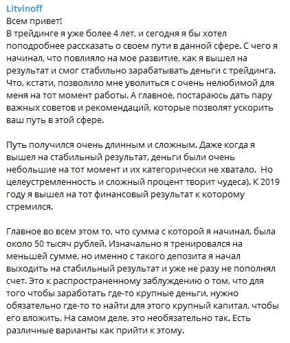 Литвинов рассказывает о собственном пути к трейдингу