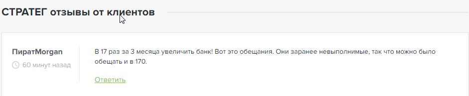 На форумах пользователи не делятся мнением о проекте