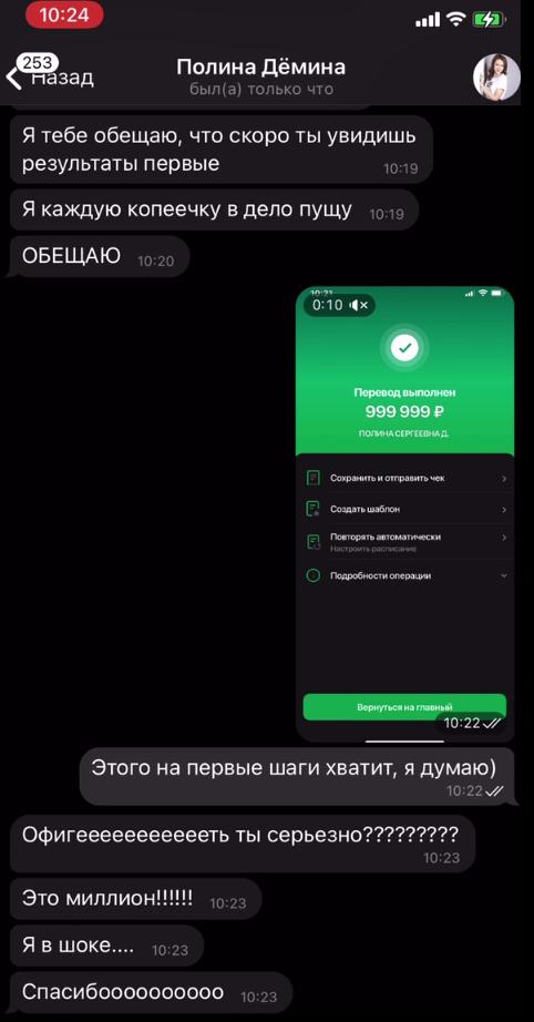 Победитель 1млн р ч.2