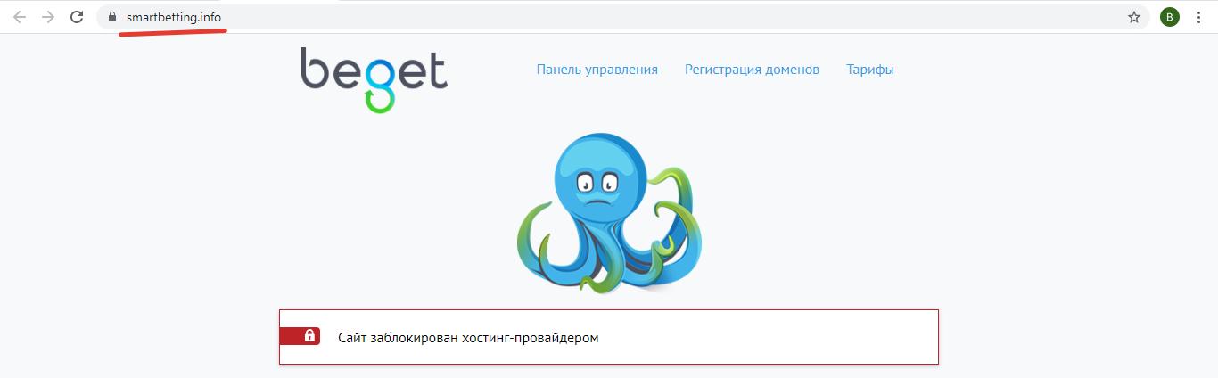 Ресурс заблокирован хостинг-провайдером