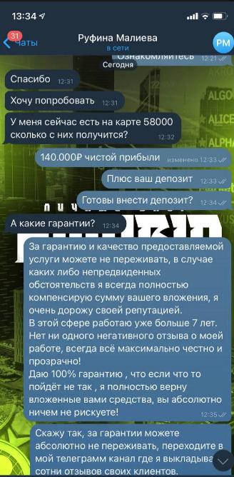 Скриншоты переписки с клиентами