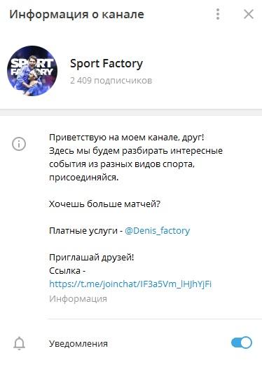 Sport Factory - обзор