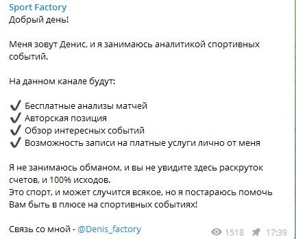 Sport Factory - проект